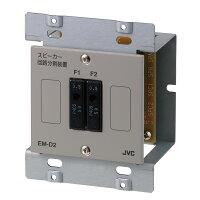 EM-D2ビクタースピーカー回線分割ユニット