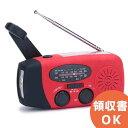 【在庫あり!】3充電対応 災害用ラジオ&LEDライト スマホ充電可能 ソーラー 手回し USB充電可...