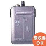 WT-1101-C11C13 TOA ワイヤレスガイド携帯型受信機 2ch切換式【10月おすすめ】