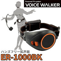 ER-1000BK(ブラック&オレンジ)TOA|VOICEWALKERハンズフリー拡声器