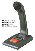 PM-660卓上型マイクTOA【激安販売中】|電池屋