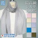 母の日 アトピー シルク 日本製 UV 冷え 紫外線対策 シルクストール ストールシルク シルクマフ ...