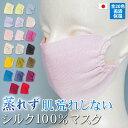 日本製 6A 保湿 シルク100% シルク マスク 洗える