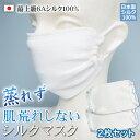 日本製 高6A 保湿 シルク100% 美肌 シルク マスク