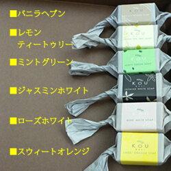 石けんKOUキャンディ3個セットアソート送料無料1000円ポッキリKOUコウ20gキャンディタイプソープオーガニック石けん石鹸せっけんアロマバスお風呂バリ
