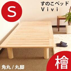 【すのこベッド】【フレーム】【シングル】【Vivi/ビビ】ベッド/家具/ひのき/桧/檜/国産/日本製【大型家具】