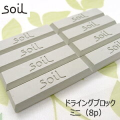 送料無料★【soil/ドライングブロック/ミニ】【8個】DRYING BLOCK/ソイル/乾燥剤/消臭/脱臭/速...