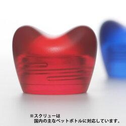 【ボトルキャップ】ハートボトルキャップ/HEARTBottLeCap/キャップ/ペットボトル/マーク/印/目印/パーティ【+d/プラスディー/アッシュコンセプト/HC】