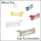 Mimipet イアーアクセサリー ミミペット 耳栓 ヤマトDM便可 +d プラスディー アッシュコンセプト HC 西海岸