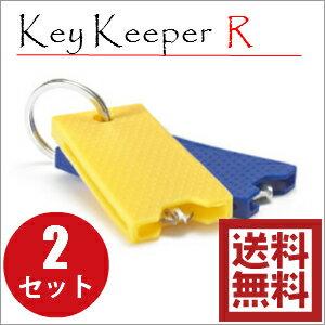 【送料無料】キーキーパー 【2個セット】Key Keeper R キーケース 鍵 カギ かぎ 鍵ケース 鍵カバー 福袋 +d HC アジアン雑貨 カリフォリニア 西海岸 北欧 モダン