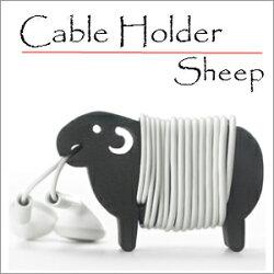 sheepケーブルホルダー2個入りS1L1ヤマトDM便OKイヤホンケーブルシープ収納ケーブルスマホコードケース贈り物ギフト+dHCアジアン雑貨カリフォリニア西海岸北欧モダン