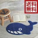 【送料無料】マリン ラグ クジラ 【BZ-13】 カーペット マルチマ...