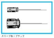 ニチコン アルミニウム電解コンデンサ35V 10μF(-40℃〜+85℃)【200個/袋】