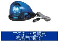 パトライト青色防犯シリーズ流線型回転灯マグネット脱着式DC12V青色HKFM-101-B
