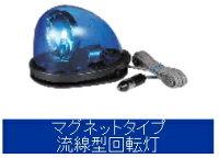 パトライト青色防犯シリーズ流線型回転灯ゴムマグネット着脱式DC12V青色HKFM-101G-B