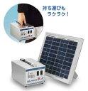 ネグロス電工 太陽光発電式非常用電源システムSOLARENE そらエネ