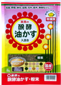醗酵油かす(粉末)650g