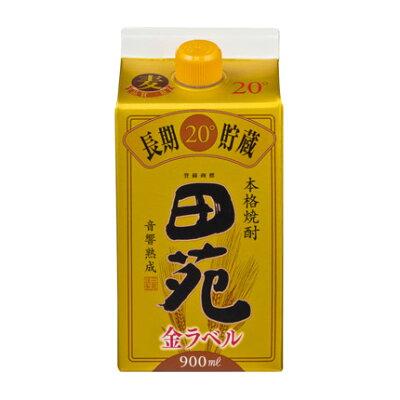 田苑金ラベル20度パック900ml