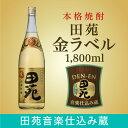 3年以上貯蔵した原酒が50%を超えて含まれる「長期貯蔵酒」の中でも、「田苑 金ラベル」は全量...