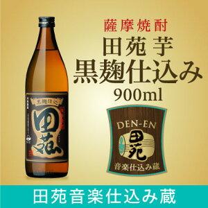 田苑芋黒麹仕込み900ml