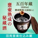 薩摩秘伝の長期貯蔵 芋焼酎 五百年蔵 1800ml 甕壺(化粧箱入)