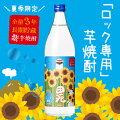 【ロック専用・夏季限定】田苑紫芋黒麹仕込み