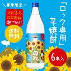 【ロック専用・夏季限定】田苑紫芋黒麹仕込み6本入