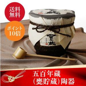 五百年蔵1800ml甕壺陶器