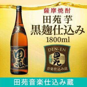 田苑芋黒麹仕込み1,800ml