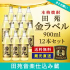 田苑金ラベル900ml