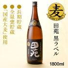 田苑麦黒麹(甕壺貯蔵)1,800ml