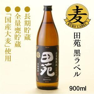 田苑麦黒ラベル900ml