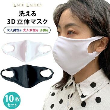 【在庫あり】10枚入 立体 マスク 白 黒 S M L 大人男性用 大人女性用 子供用 水着マスク 布マスク 3D 洗える 繰り返し使える 伸縮性 フィルターシートポケット付き 花粉対策 風邪対策 咳 水着素材