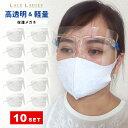 【10枚セット】保護メガネ 防護メガネ 保護眼鏡 保護めがね