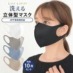 【10枚セット】立体 布マスク 黒 白 大人用 3D 洗える マスク 繰り返し使える 伸縮性 布マスク 花粉 咳 送料無料 ブラック ホワイト グレー 通気性高 在庫あり