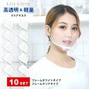 【10枚セット】透明マスク マウスシールド マスクシールド