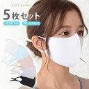 【5枚セット】涼しい 夏マスク 冷感マスク ひんやり ホワイト グレー ブラック ブルー ピンク 大