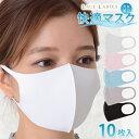 【10枚セット】超快適マスク 普通サイズ 小さめ 小顔 夏マスク ひんやり ホワイト グレー ライト