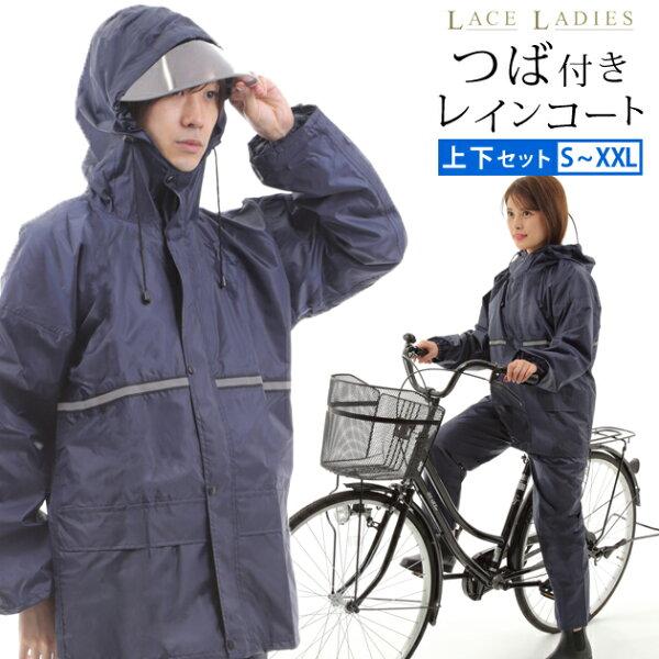 上下セットレインコート軽量自転車男女兼用ツバ付き反射テープ付きレインウェア撥水袖ありメンズレディース長袖長ズボンネイビーブラック