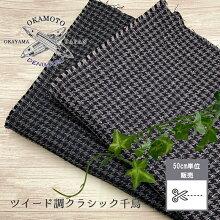 【岡山県産生地】千鳥格子10オンス〜生地・布地〜