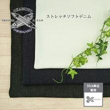 【デニム】10オンスストレッチデニム(10oz)インディゴ〜生地・布地〜