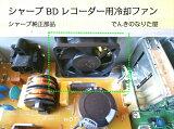 冷却ファン シャープ純正部品 新品 BDレコーダー用 BD-W500 BD-W510 BD-W515 BD-W520 BD-W550 BD-W550SW BD-W560 BD-W560SW BD-W570 BD-W570SWなど 在庫有ります。全国送料無料!クリックポスト便で発送