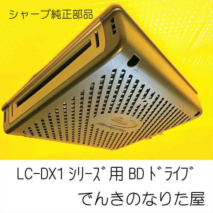BDレコーダー内蔵AQUOS用BDドライブユニット シャープ純正部品 2019年製 LC-26DX1 LC-32DX1 LC-37DX1 LC-42DX1 LC-46DX1 LC-52DX1など 在庫有ります!全国送料無料