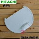 HITACHI/日立 洗濯槽クリーナー SK-1