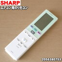 シャープエアコン用のリモコン★1個【SHARP 2056380753】...