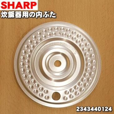 シャープ炊飯器用の内ぶた★1個【SHARP 2343440124】※代替品に変更になりました。※3合炊き用です。【ラッキーシール対応】