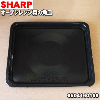 シャープオーブンレンジ用の角皿★1個【SHARP 3504160169】【ラッキーシール対応】