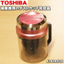 東芝掃除機用のダストカップ完成品★1個【TOSHIBA 41...