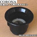 コロナ石油ストーブ用のオイルピン★1個【CORONA 99011847...