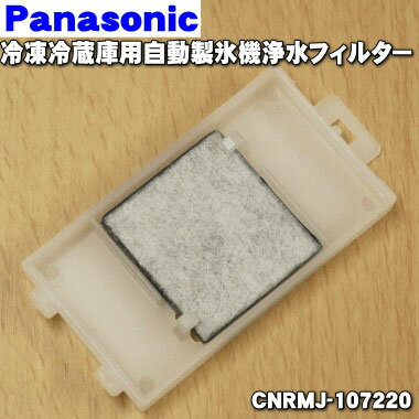 在庫あり  パナソニック冷蔵庫の自動製氷機用の浄水フィルター 1個 PanasonicCNRMJ-107220/旧品番CNRA